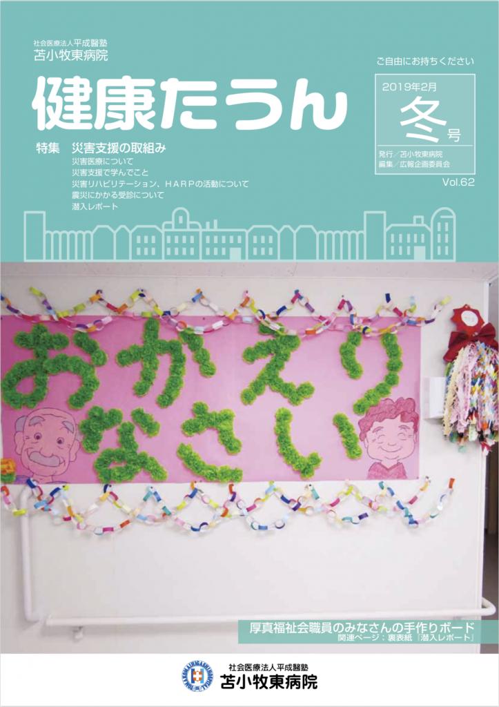 kenkoutoun62cover