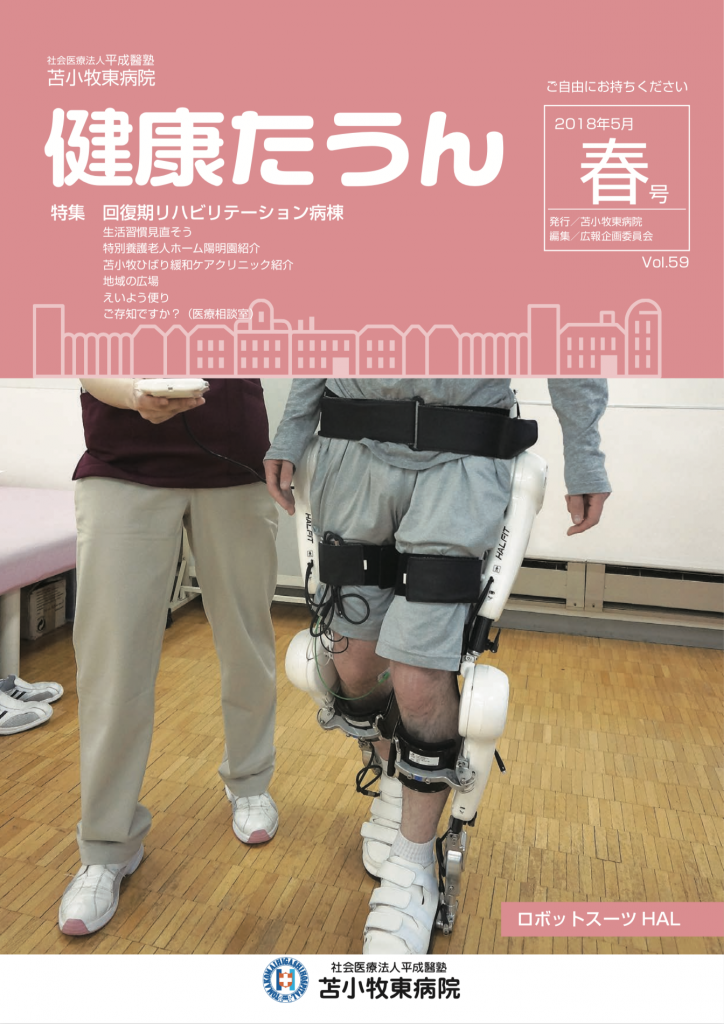 kenkoutown59cover