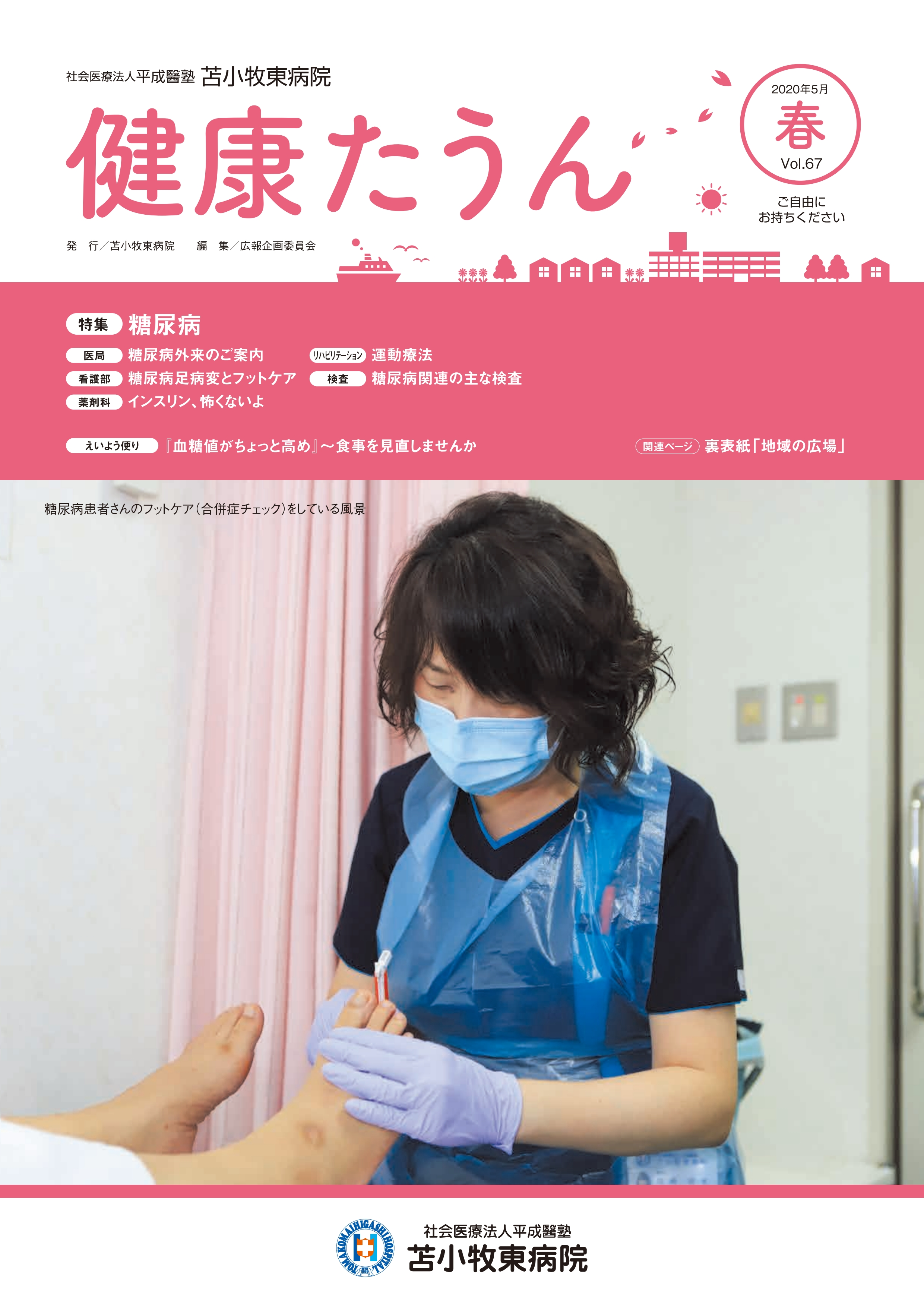 kenkoutown64cover