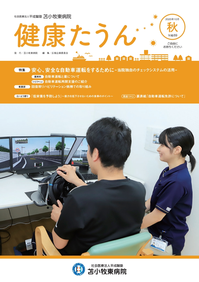 kenkoutown68cover
